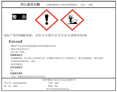 China GHS - Classification, Labelling and Packaging of Chemicals and