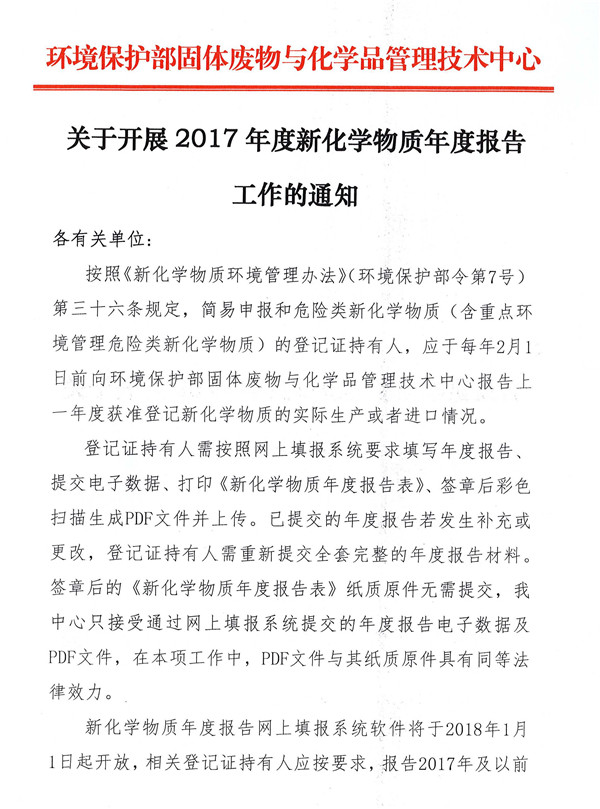 China,New,Chemical,Substance,Notification,Annual,Report