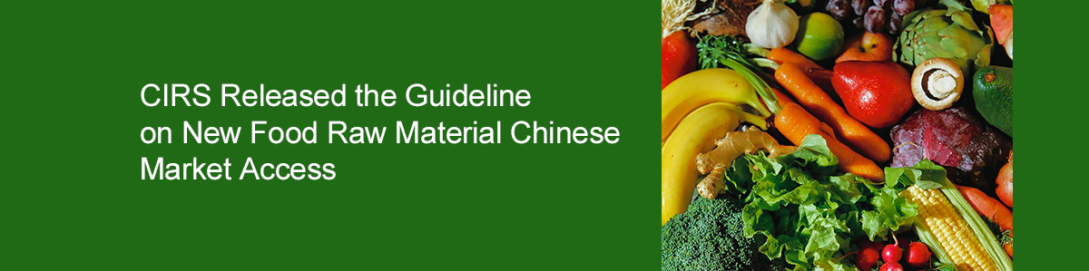 China,Food,Guideline,Market Access,New Food Raw Material,CIRS
